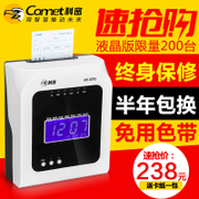 Comet AT370 thermal attendance machine attendance punch paper card punch work attendance clock