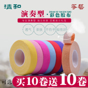 Guzheng adhesive tape, professional performance for children, adult breathable color pipa, Mandarin nail special adhesive tape mail