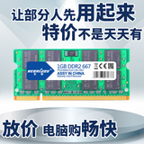 shipping macros want DDR2 667 1G notebook memory PC2-5300 533 supports two-way compatible with 2G