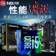 Gigabyte/ Gigabyte B150M-DS3H motherboard + Intel I5 6500 quad core CPU motherboard package