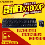 Pennefather 1800 rechargeable wireless keyboard and mouse set office game mouse and keyboard set unlimited waterproof