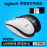 Logitech M100R, wired mouse, USB photoelectric desktop computer, notebook game, female business office, home package mail