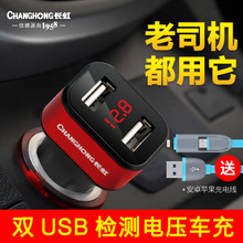 Changhong universal Changhong mail HUAWEI, Changhong 3.1A car rapid charger, car charge fast charge