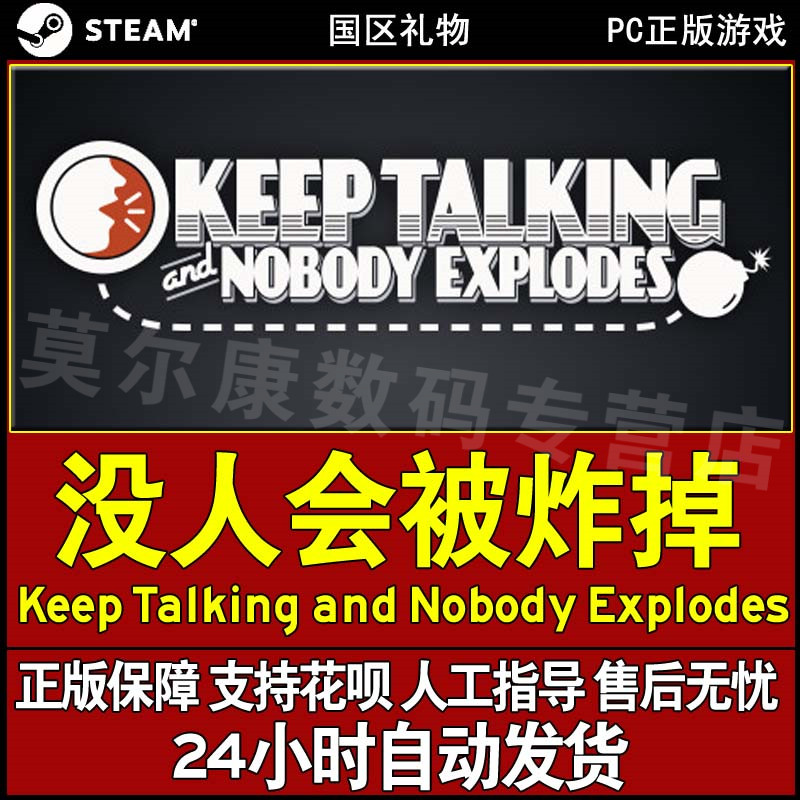 steam PC正版 没人会被炸掉 Keep Talking and Nobody Explodes