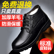 Men's shoes size plus velvet warm winter leather shoes 45 old dad 46 middle-aged male 47 thick cotton shoes