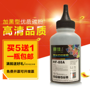 Ding Jia applies HP88A carbon powder, HP1007, M1136, P1108, m1213nf, 1008, 388a, 88a ink