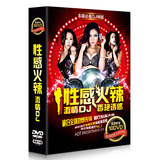 sexy hot bars nightclubs passion HD car DVD discs Chinese DJ car music CD songs