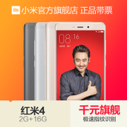 Official genuine Xiaomi/ millet red rice phone 4 ultra long standby fingerprint recognition slim intelligent old machine