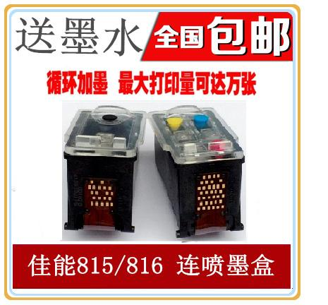 Canon PG 815 package email CL816 MP259/236/288 IP2700/2780/2788 continuous ink jet cartridges