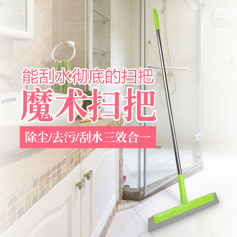 Magic broom mop sponge wiper sweep hair blowing magic broom broom sweep clean toilet water