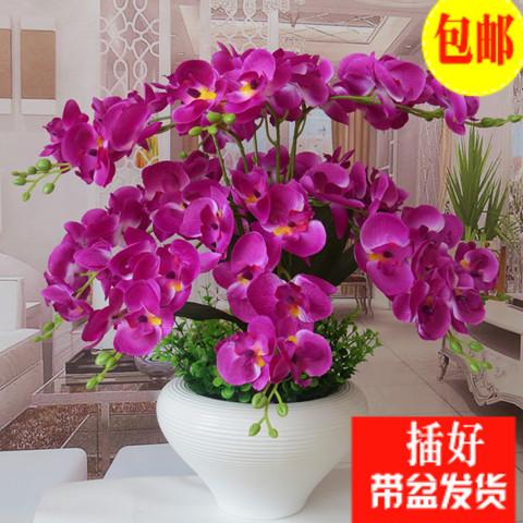 包邮蝴蝶兰仿真花套装假花客厅卧室摆放花艺装饰花塑料花干花绢花
