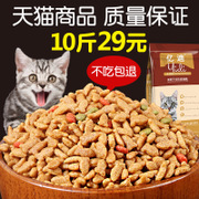 Cat food 10 pounds 5kg marine salmon kittens 20 food kittens stray cat staple elderly pets