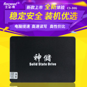 Storage of C3-30G solid state hard disk, 30gssd32g SATA3 interface, 2.5 inch desktop computer, notebook general purpose