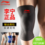 Lining knee sports, basketball, running, badminton, football, cycling, thermal protection, men and women, outdoor and winter mountaineering