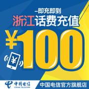 China Telecom official flagship store in Zhejiang mobile phone recharge 100 yuan charge and fast charge Telecom prepaid telecommunications charges
