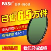Our 40.5495258627282 67mm UV resistant 77mm SLR camera protector UV mirror