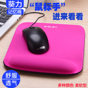 Sunflower force memory cotton, computer 3D mouse pad, bracers, lovely office, thickening creativity, big wrist pad, hand pad