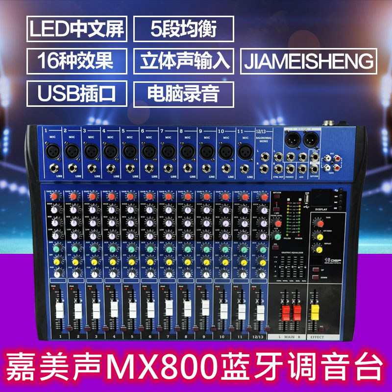 5 19] JMS professional small 4/8/12 channel pure mixer with