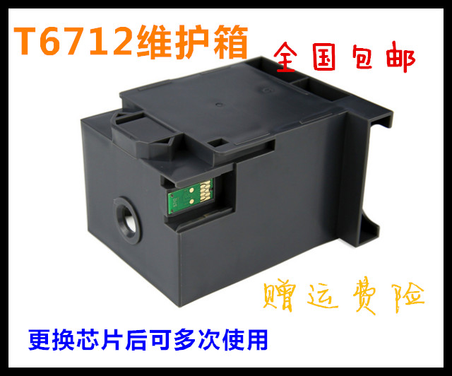 Compatible with EPSON EPSON WFR8593 WF8093 WF8090 8590 T6712 waste ink tank maintenance case