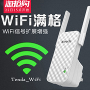 Tengda A9 wireless signal amplifier WiFi home router relay network enhanced expansion wall expansion