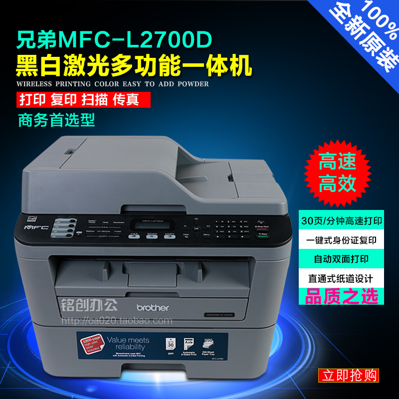 Brothers MFC-L2700D laser office all-in-one machine, duplex printing, home copy, fax, super 7360/7480D