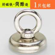 Jane cool strong fishing magnet magnetic magnet diameter 32 round strong magnet fixed deep-sea fishing magnet