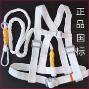 High quality national standard safety belt high altitude work safety rope construction anti falling safety live belt