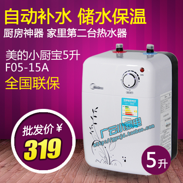 United States (Midea) F05-15A (s) x kitchen Po 5L6 l upper and lower water velocity thermal storage-type water quality
