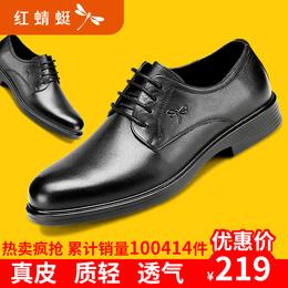 红蜻蜓男鞋春秋新款正品真皮单鞋头层皮系带商务休闲男式皮鞋男鞋