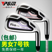The first piece of ex gratia! PGM golf club and 7 iron rod self-defense weapon beginner exercises