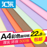 Huidong paper color copy paper 500 80g pink yellow color printing paper origami paper A4