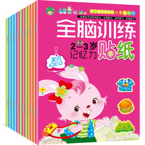 Sticker book brain of young child stickers baby stickers stickers pasted paper puzzle educational toy 2-3-4-5-6 years old