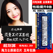 Seatay Hynix chip, DDR3L 1600 4G, low voltage notebook memory, and 1333 dual pass 8g