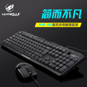 Wired keyboard and mouse desktop notebook USB key mouse game home waterproof computer keyboard