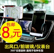 Car phone brackets outlet for auto suction cup mobile Navigator versatile bracket