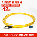 Tanghu 3 m LC-FC fiber jumpers single-mode jumpers lc-fc pigtail jumper network fiber-optic cable network-level