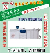 Xerox 700 770 High speed color production type copier printer A3 automatic double-sided one short plate printing machine