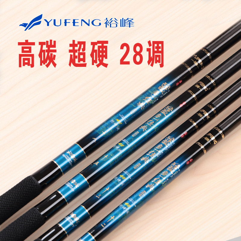 Genuine Yufeng fishing rod fishing rod special 28 pure blue classic 4# carp fishing rod carbon