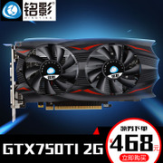 Ming shadow GTX750ti graphics card, 2G spell gtx650, computer graphics card, 1g chase gtx1050, independent graphics card, 4G show only