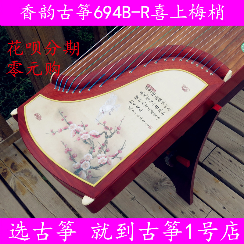 Genuine aroma of Guzheng 694B-R hi on top of plum beginner professional grading test to send Dunhuang rosewood silk guzheng accessories
