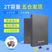 Five warehouses shipped Lenovo hard disk 2T, F309 high-speed USB3.0, encrypted 2TB mobile hard disk 2T
