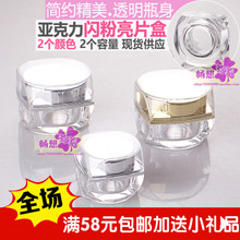 Acrylic cream cream bottle travel skincare sub bottle beauty glitter sequins box 5g10g bottles