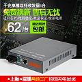 Tanghu Gigabit single-mode dual-fiber transceiver single-mode dual-fiber optical converter HTB-GS-03 Built-in