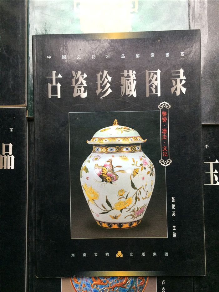 Ancient Porcelain Collection Catalogue book Book of Chinese Heritage Treasures Appreciation Book Department of Color printing Zhang Yanying Editor