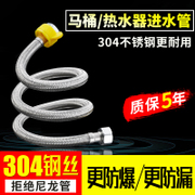 304 stainless steel metal braided hot and cold water inlet hose water closet water heater high pressure explosion-proof connection pipe 4