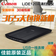 Canon LIDE120 HD A4 portable high speed scanner ultra-thin fashion home office hotel 110