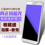 Singer Samsung Note3 tempered glass film n9008v mobile phone membrane anti-fingerprint anti-blue light film