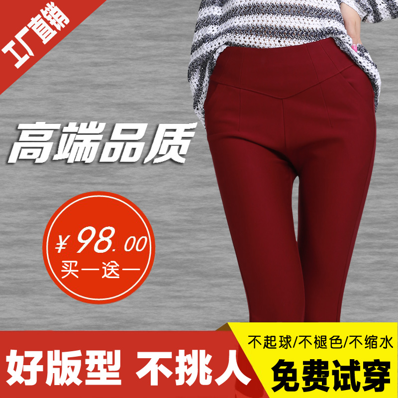 Middle-aged and old outside foot tall waist trousers wear stretch leggings bigger sizes autumn fashion show thin tights ms elastic pants