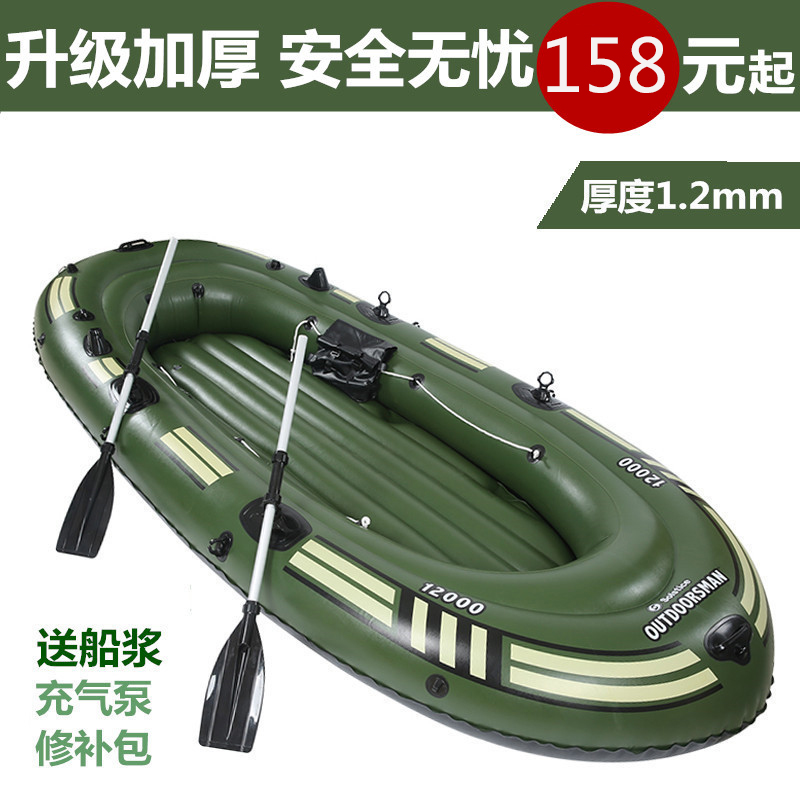 Rubber boat thickening, inflatable boats, canoeing, assault boats, fishing boats, 4 people, lifeboats, hovercraft + gifts