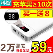 50000 intelligent charging treasure 20000M Ma, 6 red apple mobile phone universal mobile power portable special